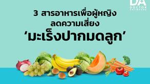 3 สารอาหารเพื่อผู้หญิง ลดความเสี่ยง 'มะเร็งปากมดลูก'