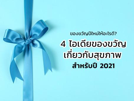 ของขวัญปีใหม่ให้อะไรดี? 4 ไอเดียของขวัญเกี่ยวกับสุขภาพสำหรับปี 2021