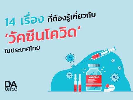 14 เรื่องที่ต้องรู้เกี่ยวกับ 'วัคซีนโควิด' ในประเทศไทย