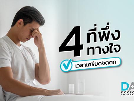 4 ที่พึ่งทางใจเวลาเครียด จิตตก
