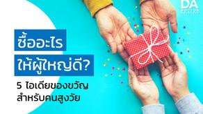 ซื้ออะไรให้ผู้ใหญ่ดี? 5 ไอเดียของขวัญสำหรับคนสูงวัย