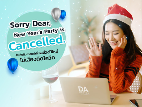 New Year's Party Is Cancelled! ไอเดียกิจกรรมทำที่บ้านช่วงปีใหม่ ไม่เสี่ยงติดโควิด