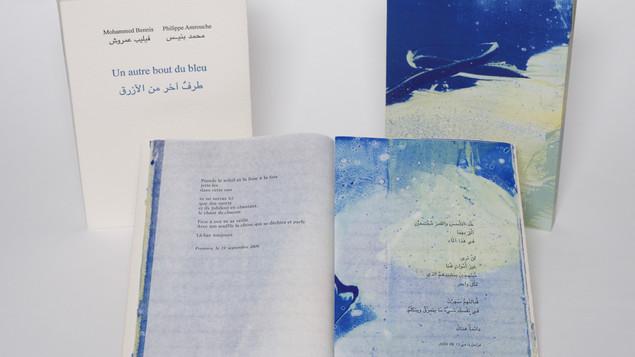 UN AUTRE BOUT DU BLEU avec Mohammed Bennis