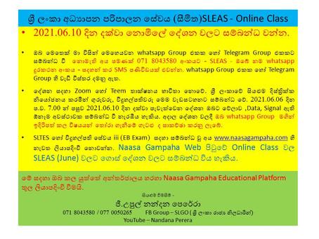 SLEAS අධ්යාපන පරිපාලන සේවය සදහා Online Class ආරම්භ කිරීම ...
