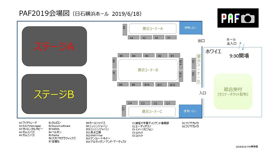 PAF2019会場図.png