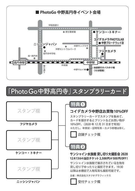 スタンプラリーカード-1.jpg