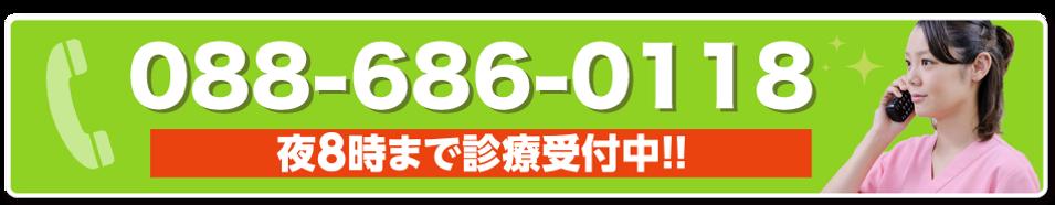 夜8時まで診療受付中_1216 (1).png