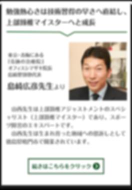 shimazaki.png