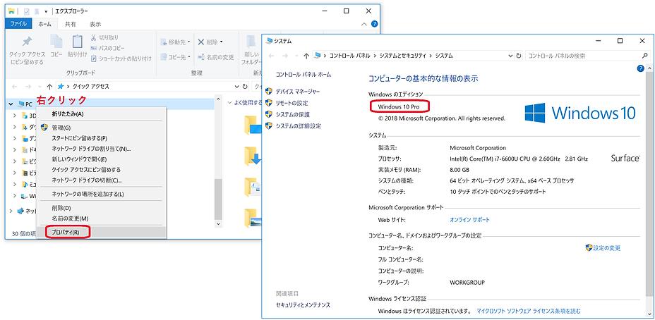Windowsのバージョンの確かめ方