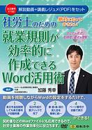 日本法令Word就業規則DVD表紙.png