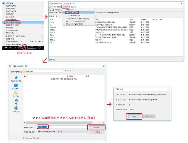 MS-IMEに登録した単語を他のPCでも使いたい。新しいPCへ移行したい。