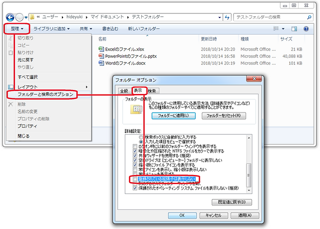 Windows7でファイル拡張子を表示する