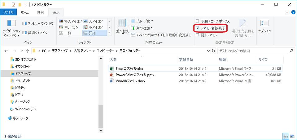 Windows10でファイル拡張子を表示する
