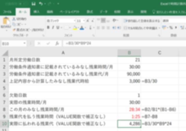 Excelで時間計算した時、1分、合わず、間違って計算されてしまう
