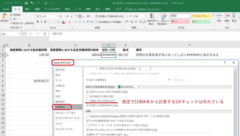 Excelで計算した時間が負になったため、時間表示が#######となり正しく表示できない②