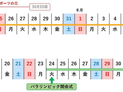 2021年(令和3年)の休日