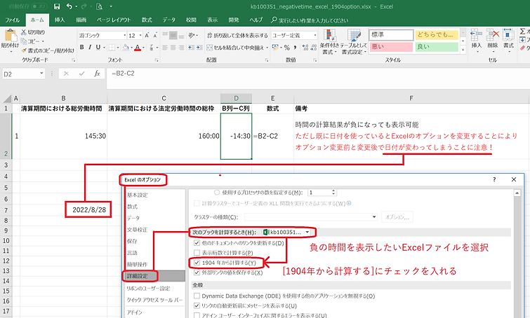 Excelで計算した時間が負になったため、時間表示が#######となり正しく表示できない①