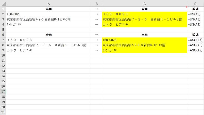 Excelの関数で全角⇔半角を変換する