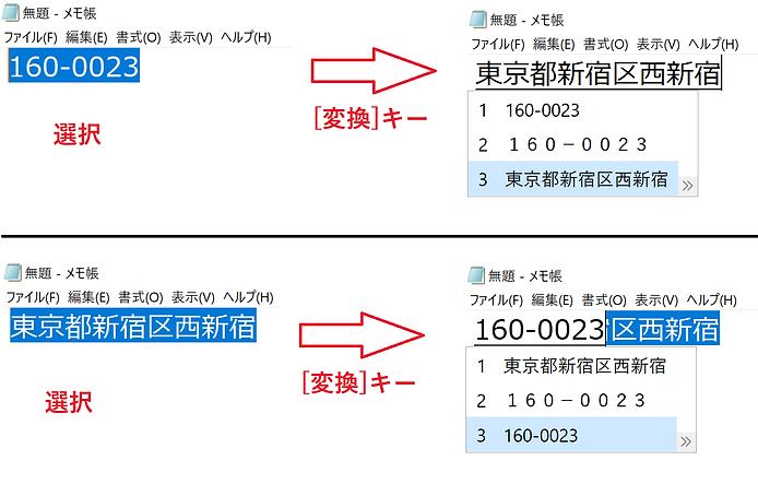 MS-IMEで住所から郵便番号を調べたい。郵便番号から住所を調べたい。