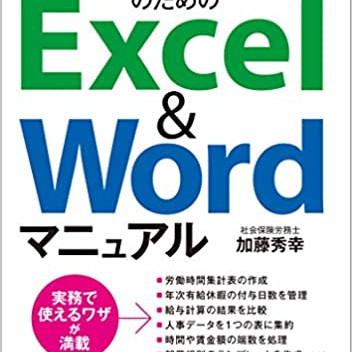 書籍「人事・労務担当者のためのExcel&Wordマニュアル」を出版