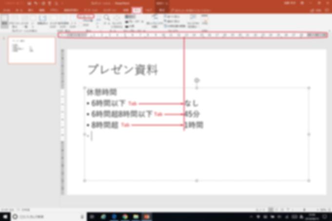 PowerPointで文字の位置が揃わない