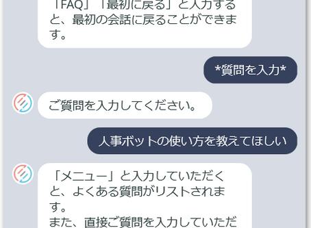 人事AIチャットボットの開発(1)