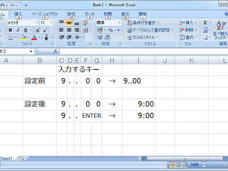Excelで時刻(時間)の入力をスピードアップ