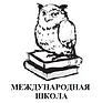 Международная школа