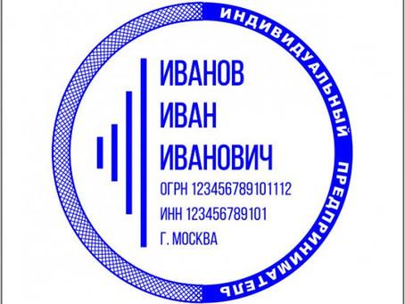 Требования к печати для ИП