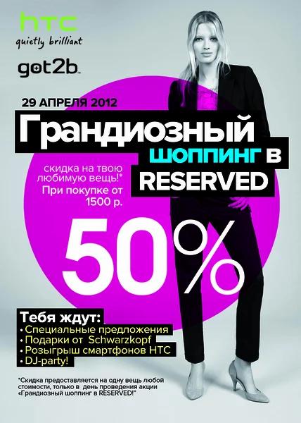 Пример пригласительной листовки на шопинг в магазин