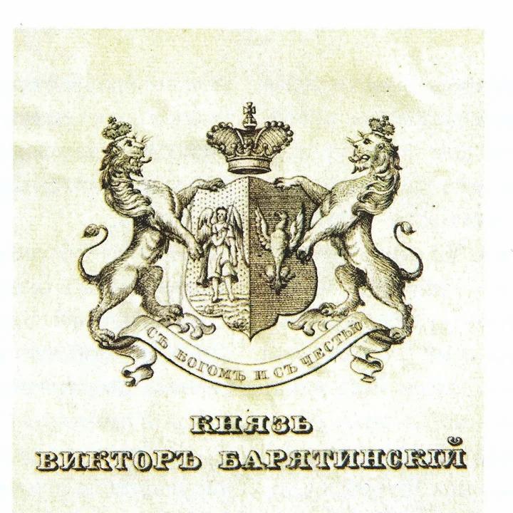 Экслибрис гербовый пример