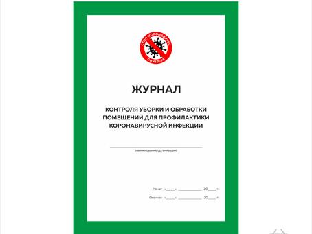 Форма журнала контроля уборки и дезинфекции помещений