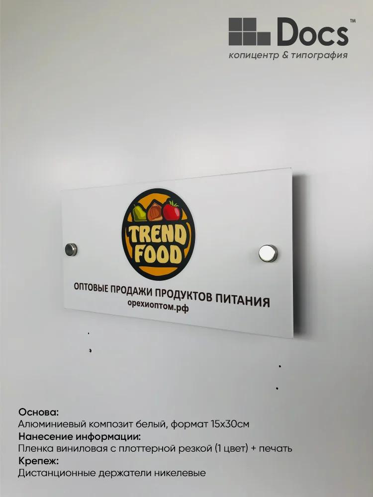 Табличка на офис белый композит