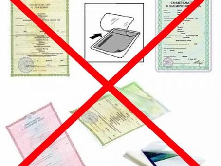 Какие документы можно ламинировать, а какие нельзя