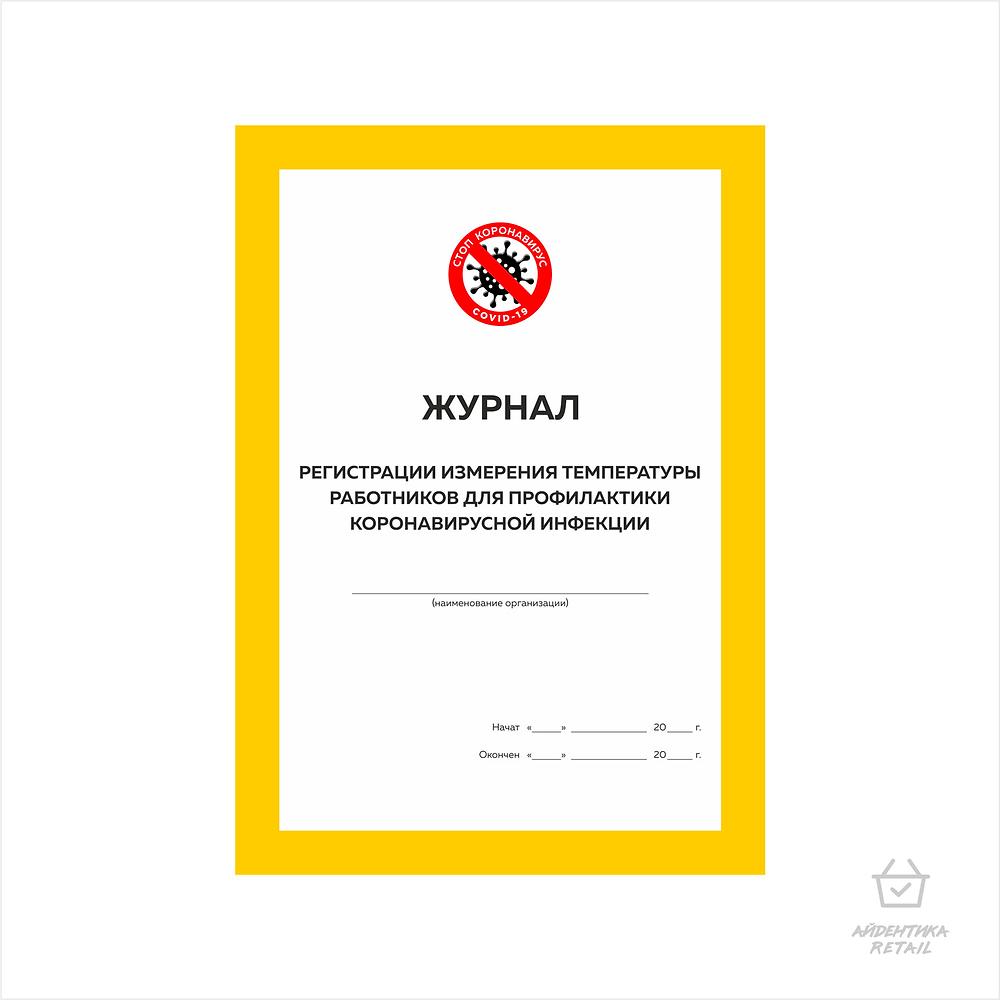 Журнал регистрации измерения температуры работников для профилактики коронавирусной инфекции