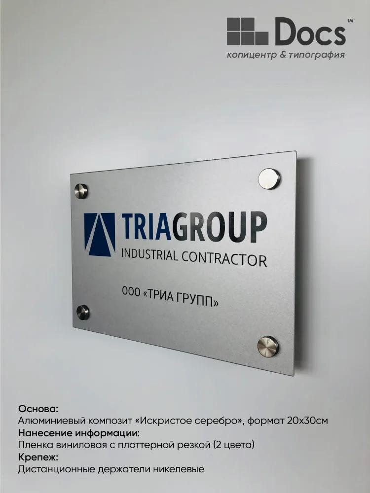 Табличка офисная алюминий серебро