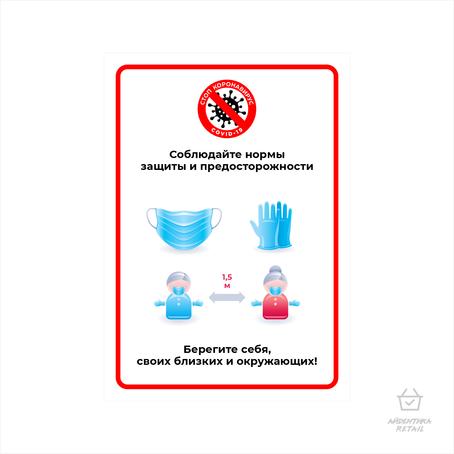 Какие штрафы могут наложить на ООО и ИП, если клиенты не носят маски