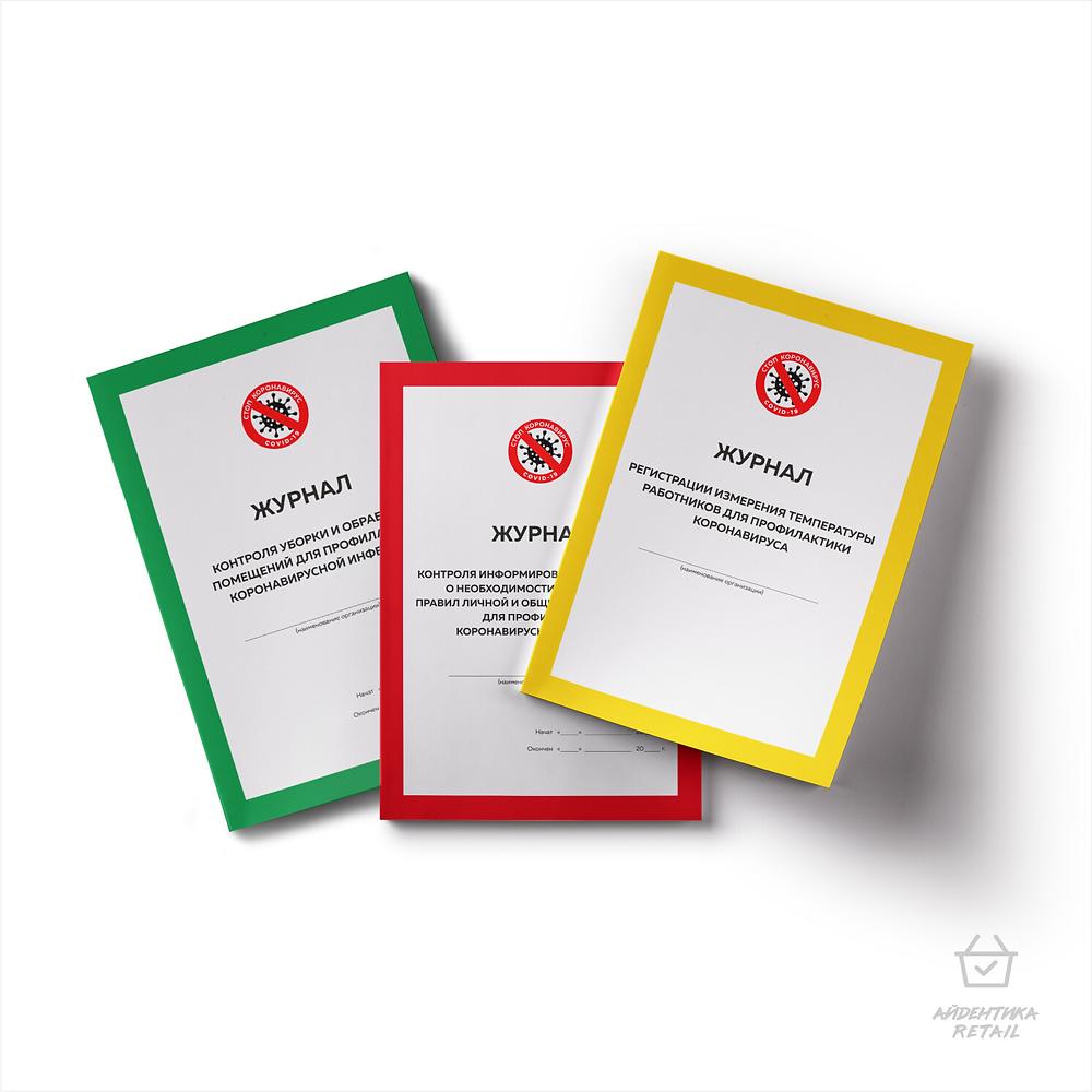Набор (комплект) журналов для предприятия по профилактике коронавирусной инфекции №1