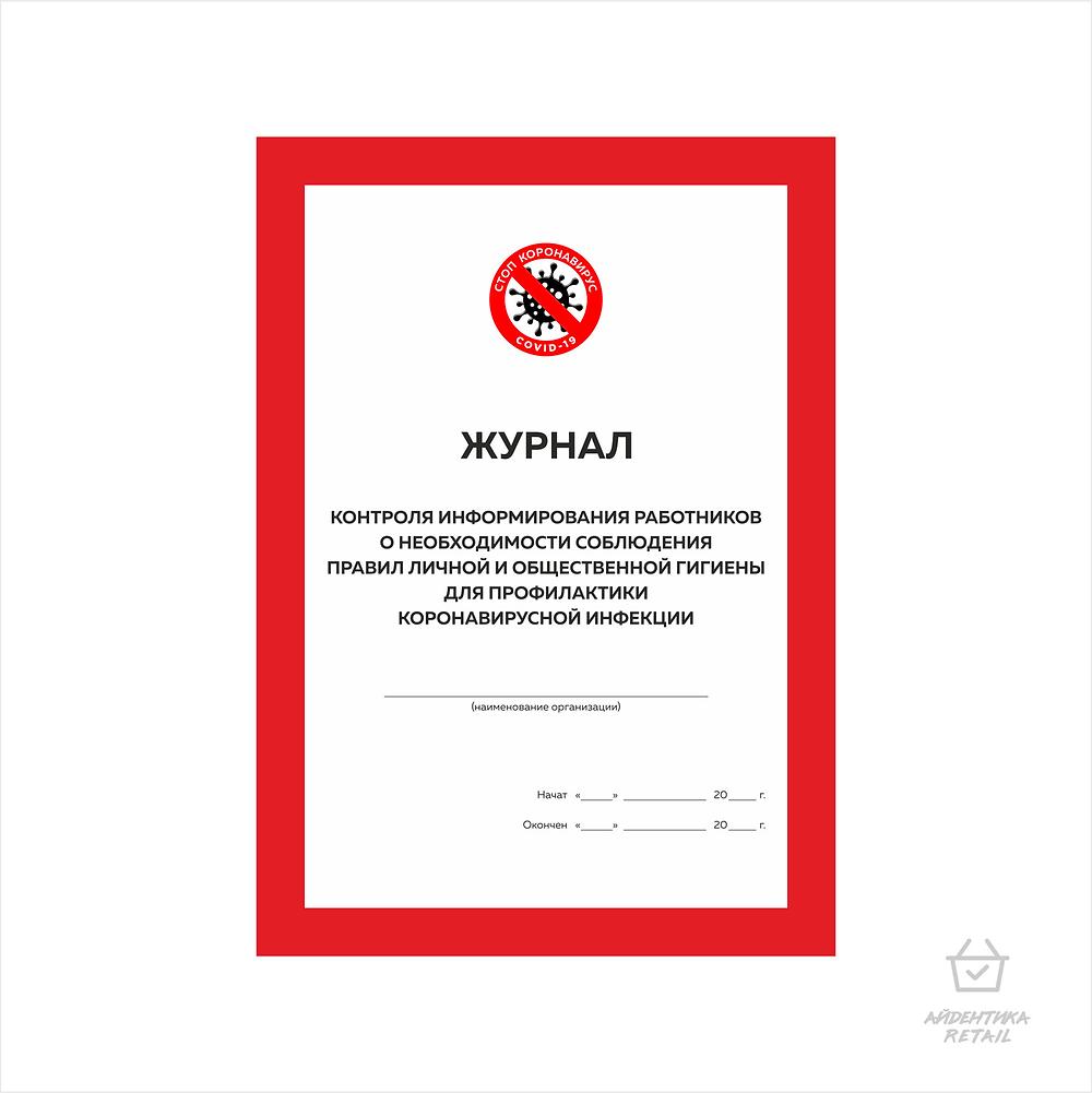 Журнал контроля информирования работников о необходимости соблюдения правил личной и общественной гигиены для профилактики коронавирусной инфекции