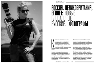 AN ARTICLE ON MY WORK IN RUSSIAN ROULETTE MAGAZINE