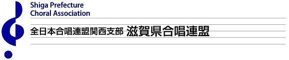 滋賀県合唱連盟ロゴ.jpg