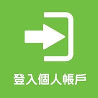 Login_chi.jpg