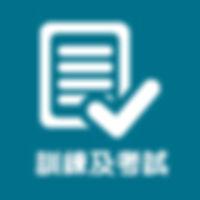 Training_and_Exam_chi.jpg