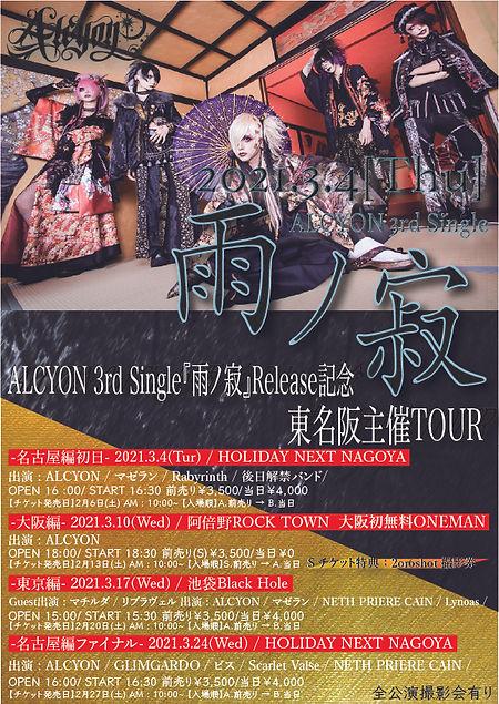 東名阪TOURALCYON_フライヤー新調版.jpg
