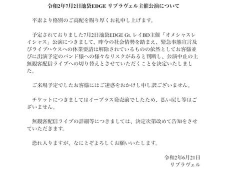 2020.06.21 7/3リブラヴェル主催公演中止・無観客配信のお知らせ