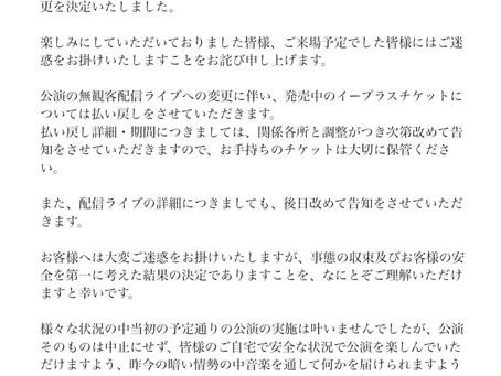 2020.04.02 4/22リブラヴェル単独公演の無観客配信ライブへ変更のお知らせ