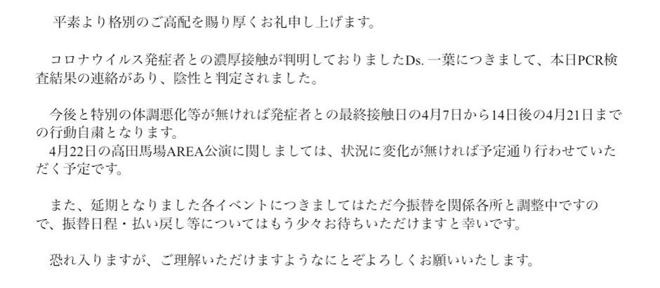 4/11 メンバーのPCR検査結果と4/22単独公演について
