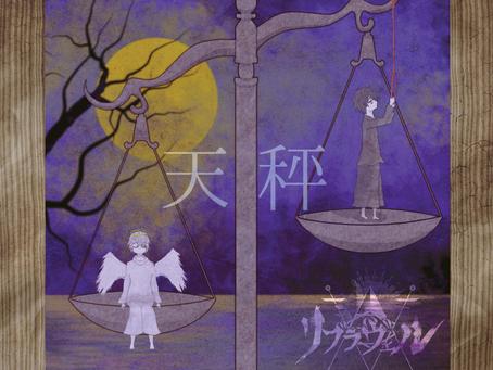 12/12 2ndシングル「天秤」収録曲・ジャケット公開