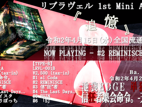 2020.03.16 1st Mini Album『追憶』試聴動画・詳細公開