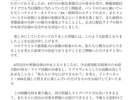 2020.04.14 4/22リブラヴェル単独公演配信中止のお知らせ